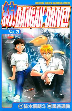 紡!DANGAN☆DRIVE!!(3)-電子書籍