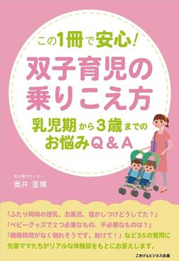 この1冊で安心!双子育児の乗りこえ方-電子書籍