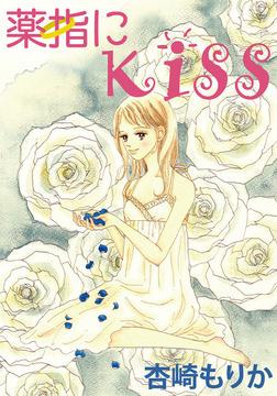 薬指にKiss-電子書籍