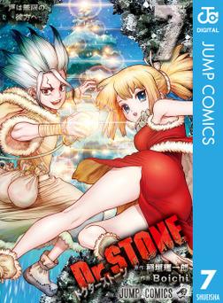 Dr.STONE 7-電子書籍