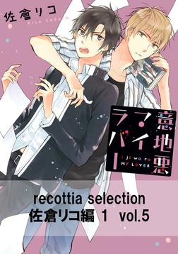 recottia selection 佐倉リコ編1 vol.5-電子書籍