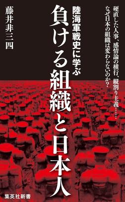 陸海軍戦史に学ぶ 負ける組織と日本人-電子書籍