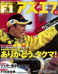 AS+F(アズエフ)2002年12月号