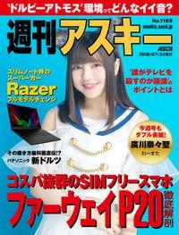 週刊アスキーNo.1189(2018年7月31日発行)