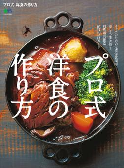 プロ式 洋食の作り方-電子書籍