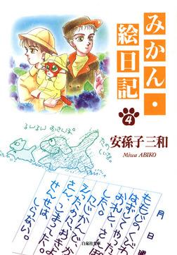みかん・絵日記 4巻-電子書籍