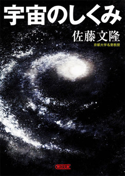 宇宙のしくみ-電子書籍