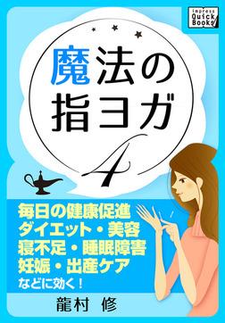 魔法の指ヨガ (4) 毎日の健康促進、ダイエット・美容、寝不足・睡眠障害、妊娠・出産ケア、などに効く!-電子書籍