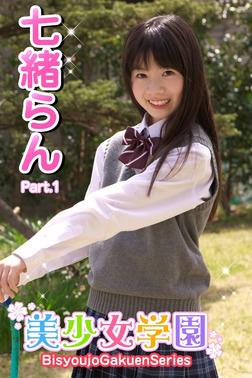美少女学園 七緒らん Part.1(Ver2.0)-電子書籍