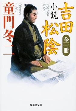 全一冊 小説 吉田松陰-電子書籍