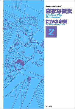白衣な彼女(分冊版) 【第2話】-電子書籍