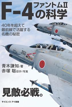 F-4 ファントムIIの科学 40年を超えて最前線で活躍する名機の秘密-電子書籍