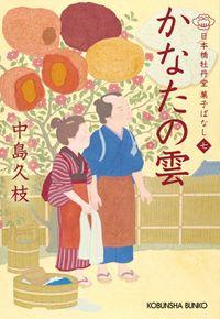 かなたの雲~日本橋牡丹堂 菓子ばなし(七)~