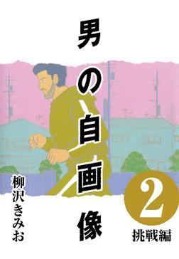 男の自画像 (2) 挑戦編-電子書籍