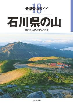 分県登山ガイド 18 石川県の山-電子書籍