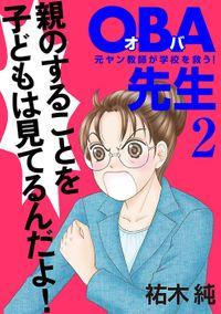 【期間限定 無料お試し版】OBA先生 2 元ヤン教師が学校を救う!
