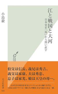 江と戦国と大河~日本史を「外」から問い直す~