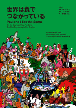 世界は食でつながっている You and I Eat the Same-電子書籍