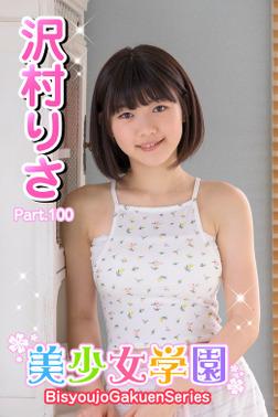 美少女学園 沢村りさ Part.100-電子書籍