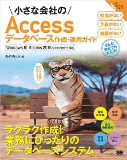 小さな会社のAccessデータベース作成・運用ガイド Windows 10、Access 2016/2013/2010対応-電子書籍