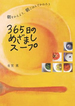 365日のめざましスープ-電子書籍