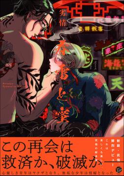 春雷と蜜【電子限定かきおろし漫画付き】-電子書籍