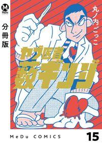 【分冊版】ヤブ医者薮ギンジ 15