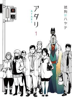 アタリ 1巻-電子書籍