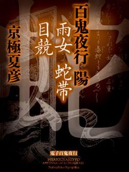 百鬼夜行 陽 雨女 蛇帯 目競【電子百鬼夜行】-電子書籍