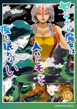 ヤサグレ魔女は人外にモテて夜も眠れない 15巻-電子書籍