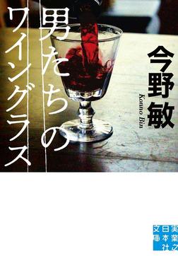 男たちのワイングラス-電子書籍