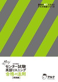 [音声DL付]灘高キムタツの センター試験英語リスニング 合格の法則 実践編