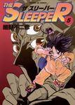 THE SLEEPER(サンデーGXコミックス)