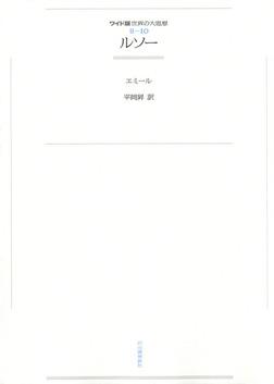 ワイド版世界の大思想 第2期〈10〉ルソー-電子書籍