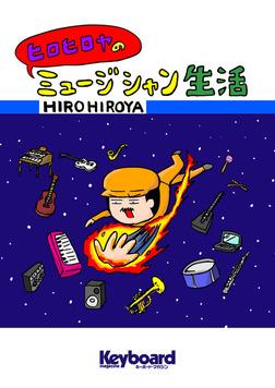 ヒロヒロヤのミュージシャン生活-電子書籍
