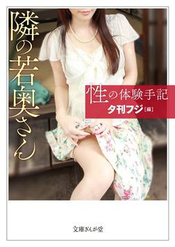 性の体験手記 隣の若奥さん-電子書籍