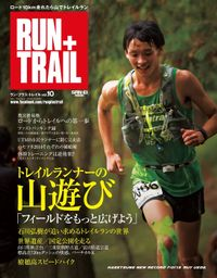 RUN+TRAIL Vol.10