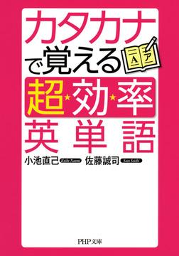 カタカナで覚える「超効率」英単語-電子書籍