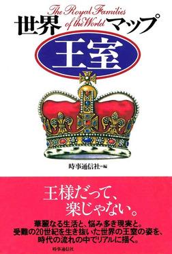 世界王室マップ-電子書籍