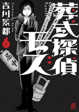 葬式探偵モズ(1)-電子書籍