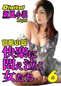 官能小説 快楽に悶え泣く女たち 6