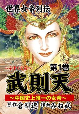 武則天 1巻-電子書籍