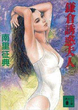 鎌倉誘惑夫人-電子書籍
