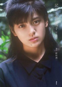 【電子版特典画像付き】記憶×南野陽子 写真集-電子書籍