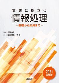 実践に役立つ情報処理 基礎から応用まで 2021年度版