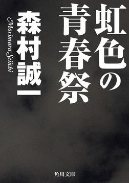 虹色の青春祭-電子書籍