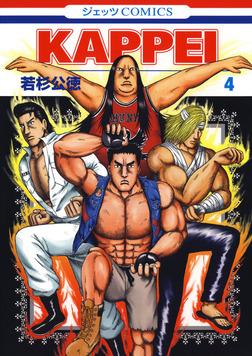 KAPPEI 4巻-電子書籍