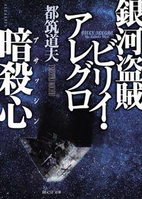 銀河盗賊ビリイ・アレグロ/暗殺心