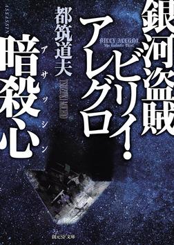 銀河盗賊ビリイ・アレグロ/暗殺心-電子書籍