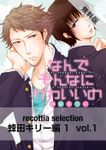 recottia selection 蜂田キリー編1 vol.1【期間限定 無料お試し版】